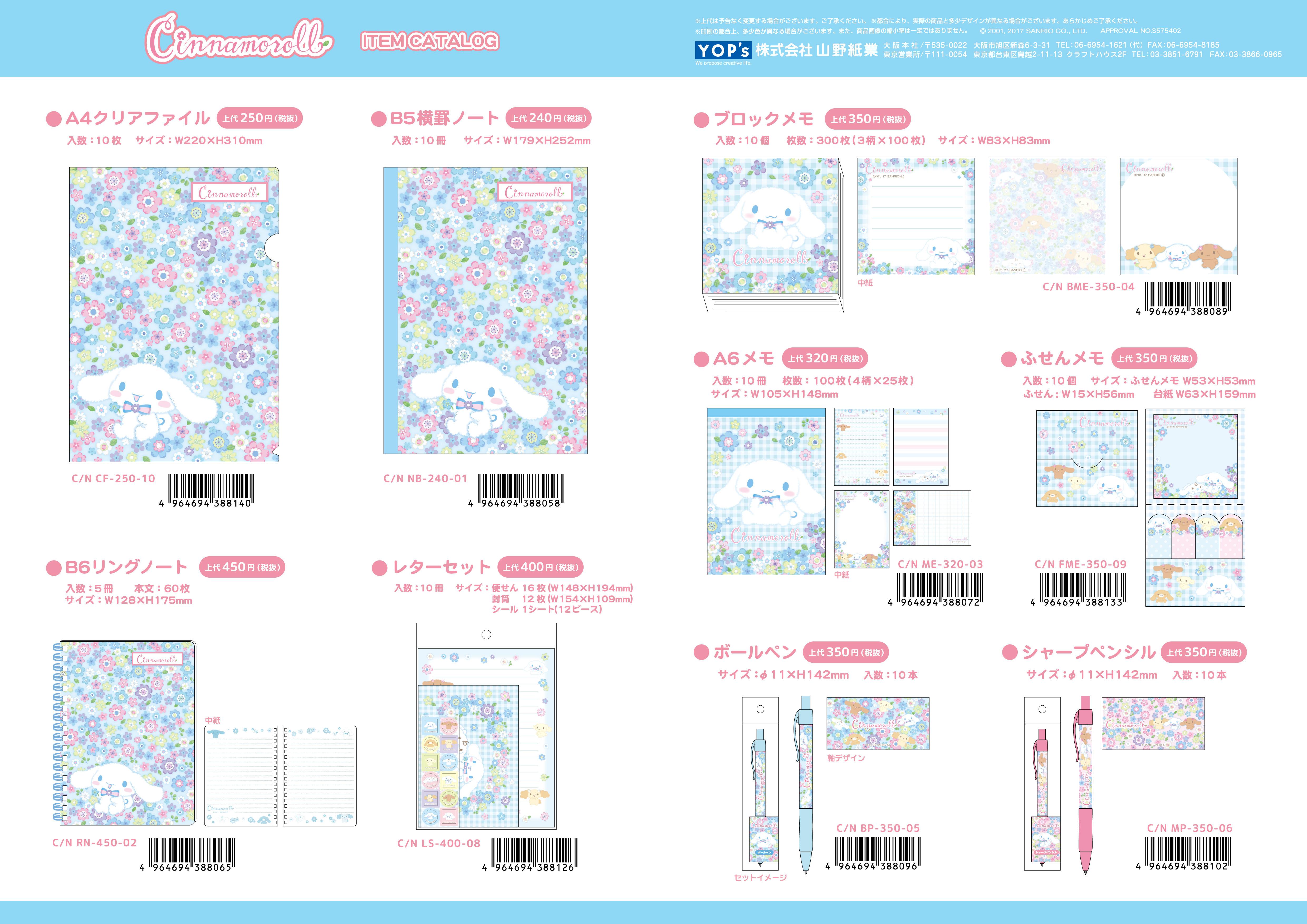 CN_catalog_ol