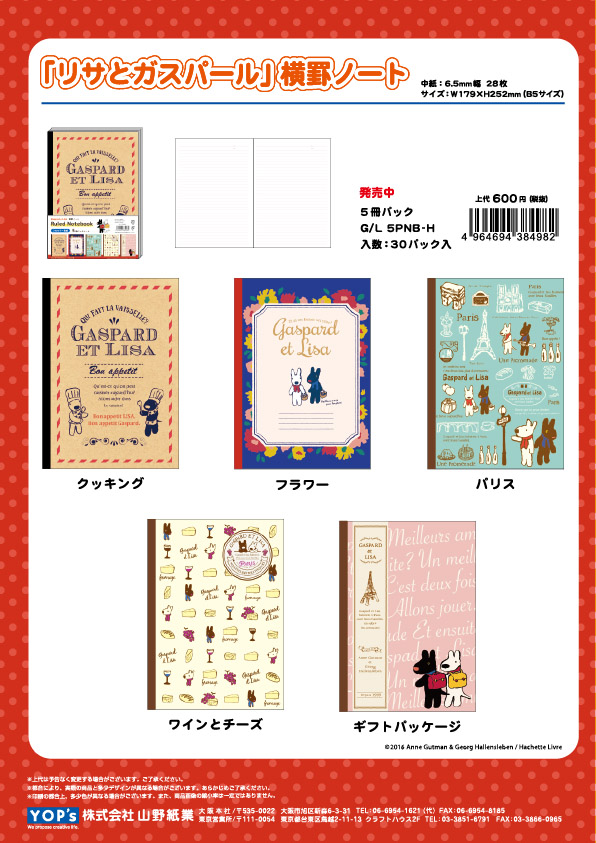 notebook_catalog_4-1P修