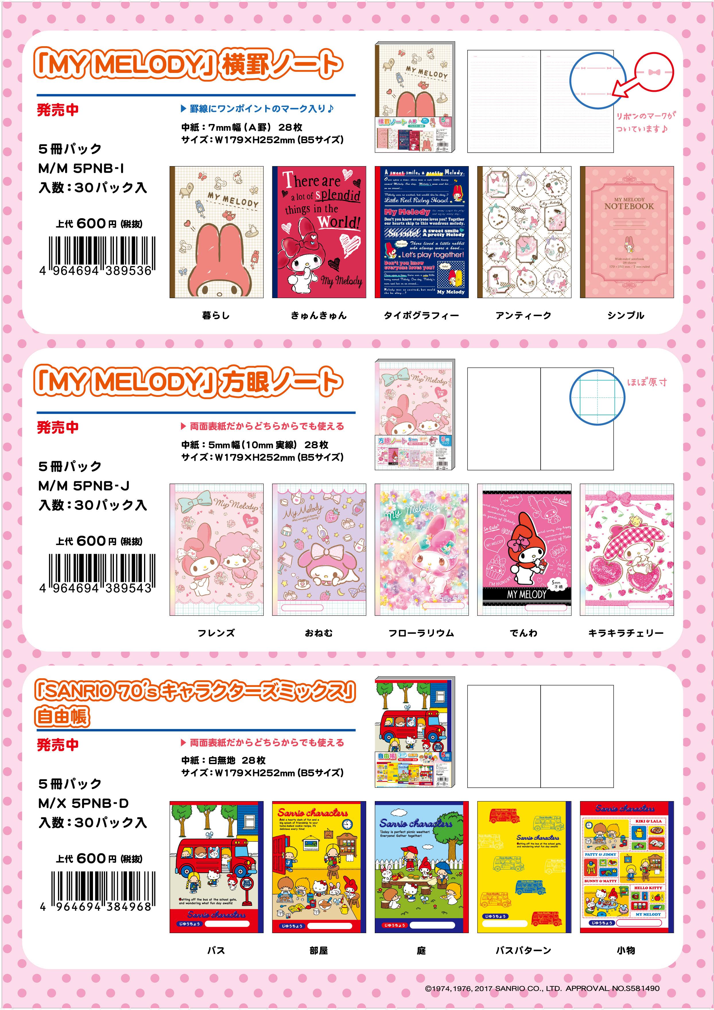 notebook_catalog_2-3P修